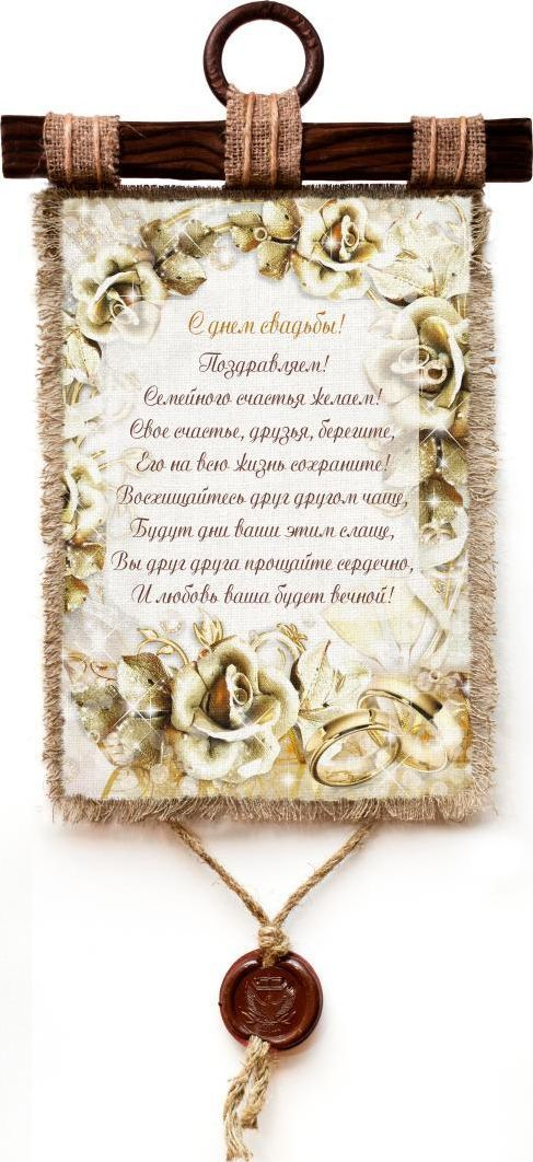 Украшение декоративное Универсальный cвиток Свадьба Золотые кольца , подвесное, А4333-4-В-ПДекоративное подвесное украшение «Универсальный свиток» послужит послужит приятным и полезным сувениром для близких и знакомых и,несомненно, доставит массу положительных эмоций своему обладателю. Размер: формат А4