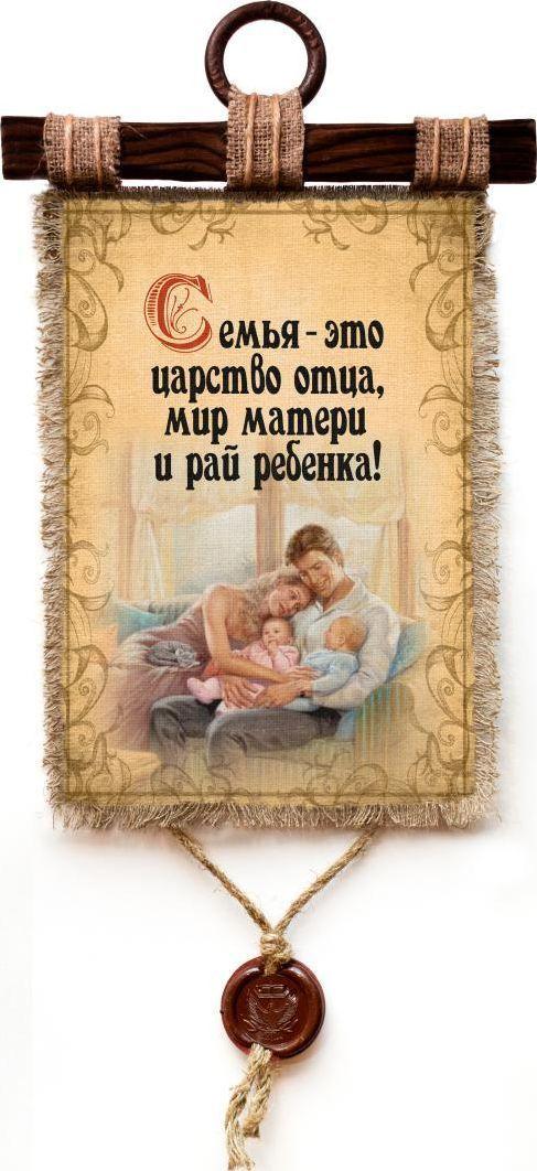 Украшение декоративное Универсальный cвиток Семья это Царство отца , подвесное, А4340-4-В-П