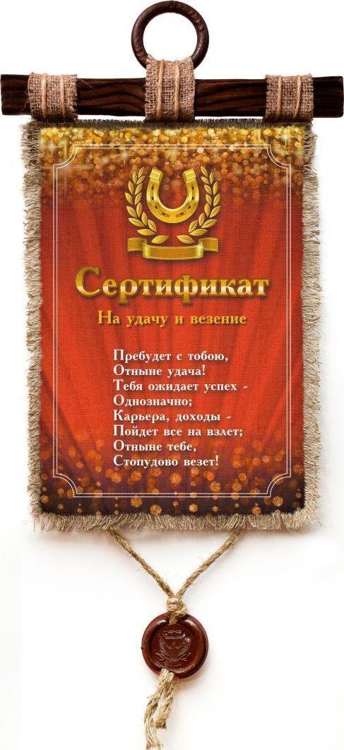 Украшение декоративное Универсальный cвиток Сертификат На удачу, подвесное, А4343-4-В-П