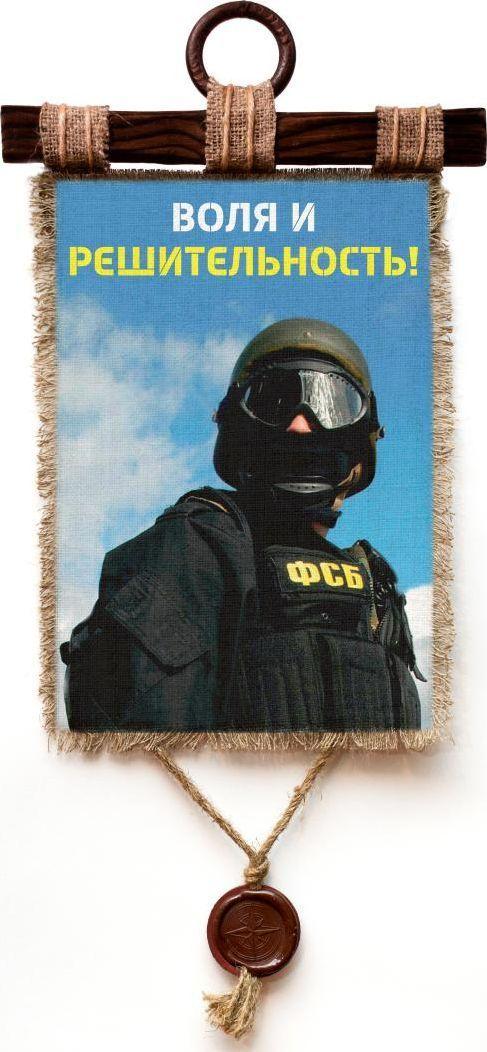 Украшение декоративное Универсальный cвиток ФСБ Воля и решительность , подвесное, А4376-4-В-П