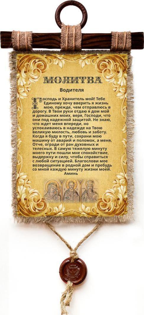 Украшение декоративное Универсальный cвиток Молитва водителя , подвесное, А4490-4-В-П
