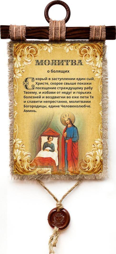 Украшение декоративное Универсальный cвиток Молитва о болящих , подвесное, А4493-4-В-П