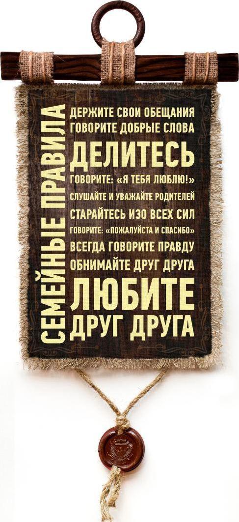 Украшение декоративное Универсальный cвиток Семейные правила , подвесное, А4546-4-В-ПДекоративное подвесное украшение «Универсальный свиток» послужит послужит приятным и полезным сувениром для близких и знакомых и, несомненно, доставит массу положительных эмоций своему обладателю.Размер: формат А4