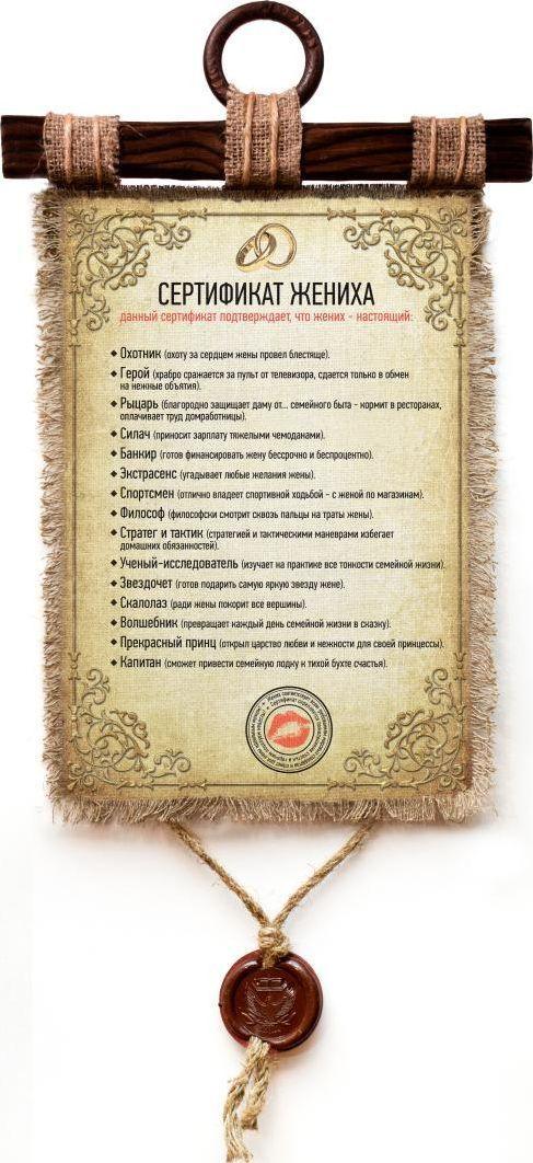 Украшение декоративное Универсальный cвиток Сертификат жениха , подвесное, А4549-4-В-ПДекоративное подвесное украшение «Универсальный свиток» послужит послужит приятным и полезным сувениром для близких и знакомых и,несомненно, доставит массу положительных эмоций своему обладателю. Размер: формат А4