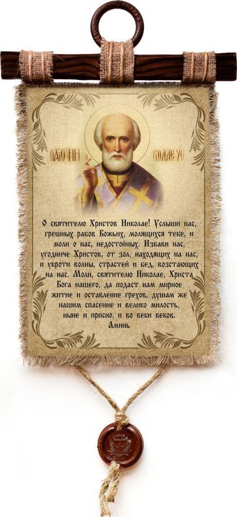 Украшение декоративное Универсальный cвиток Николай от Зол , подвесное, А4577-4-В-П