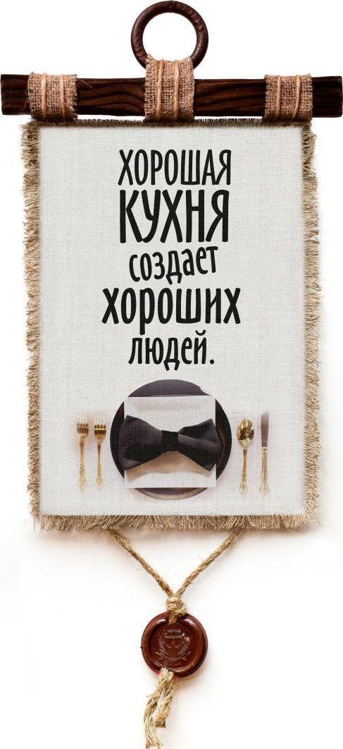 Украшение декоративное Универсальный cвиток Хорошая кухня , подвесное, А4626-4-В-П