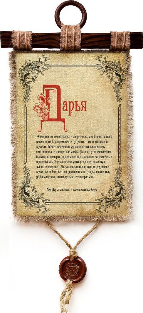 Украшение декоративное Универсальный cвиток Дарья, подвесное, А4685-4-В-П