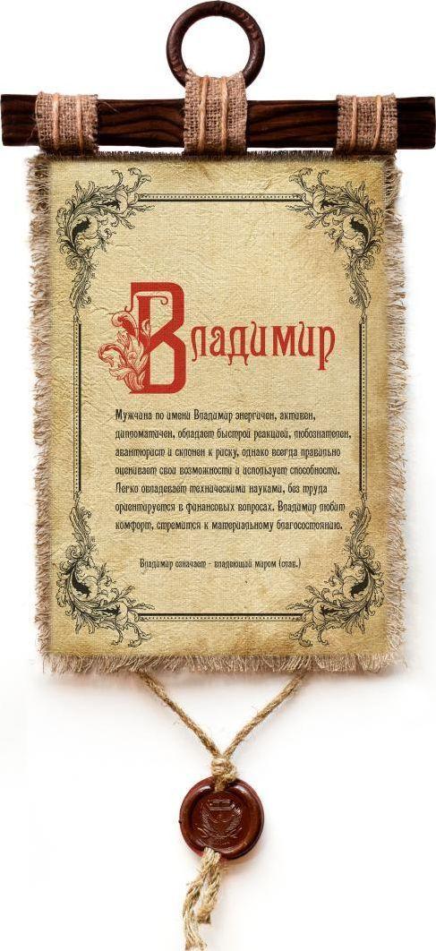 Украшение декоративное Универсальный cвиток Владимир , подвесное, А4734-4-В-П