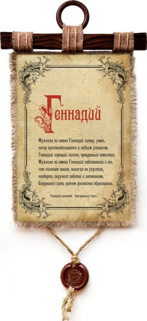 Украшение декоративное Универсальный cвиток Геннадий , подвесное, А4736-4-В-П