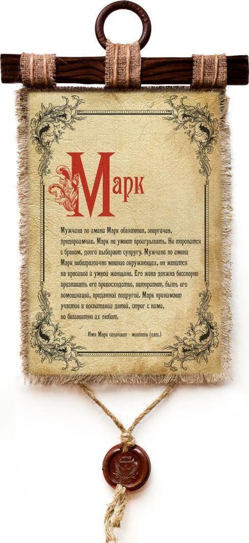 Украшение декоративное Универсальный cвиток Марк , подвесное, А4753-4-В-П