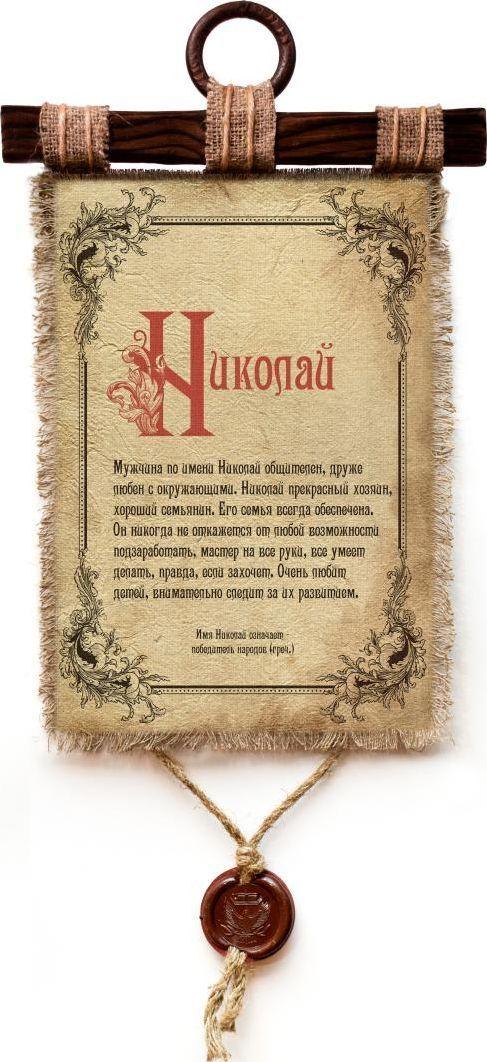 Украшение декоративное Универсальный cвиток Николай , подвесное, А4756-4-В-П