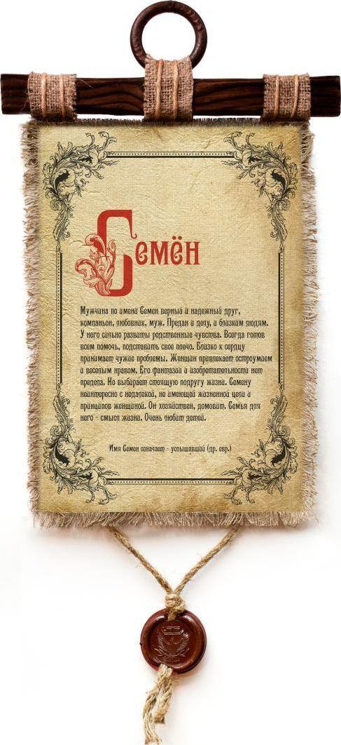 Украшение декоративное Универсальный cвиток Семен , подвесное, А4760-4-В-П