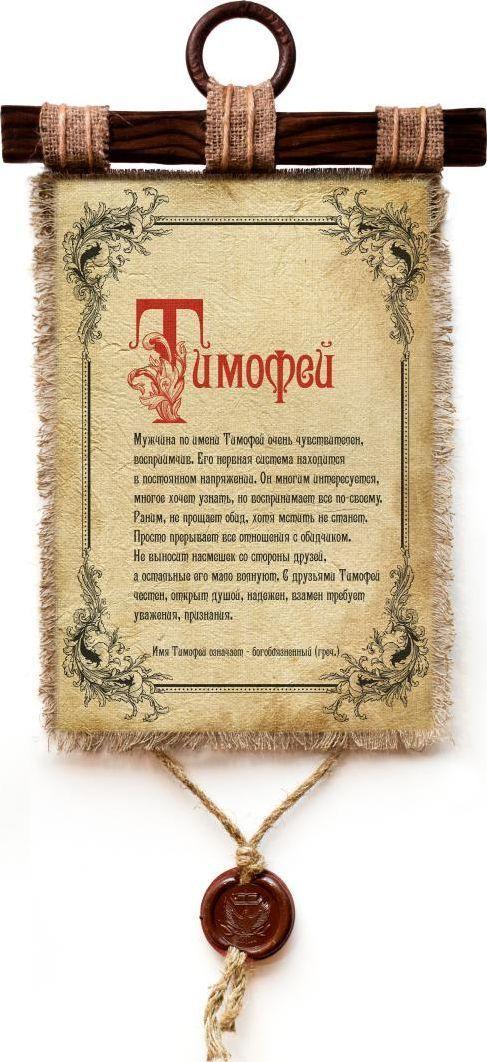 Украшение декоративное Универсальный cвиток Тимофей , подвесное, А4764-4-В-П