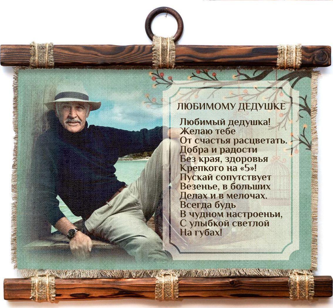 Украшение декоративное Универсальный cвиток Деловой дедушка , подвесное, А4781-4-Г-Р