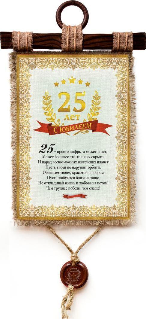 Украшение декоративное Универсальный cвиток Юбилей 25 лет , подвесное, А4813-4-В-ПДекоративное подвесное украшение «Универсальный свиток» послужит послужит приятным и полезным сувениром для близких и знакомых и, несомненно, доставит массу положительных эмоций своему обладателю.Размер: формат А4