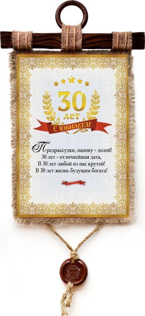 Украшение декоративное Универсальный cвиток Юбилей 30 лет , подвесное, А4814-4-В-П
