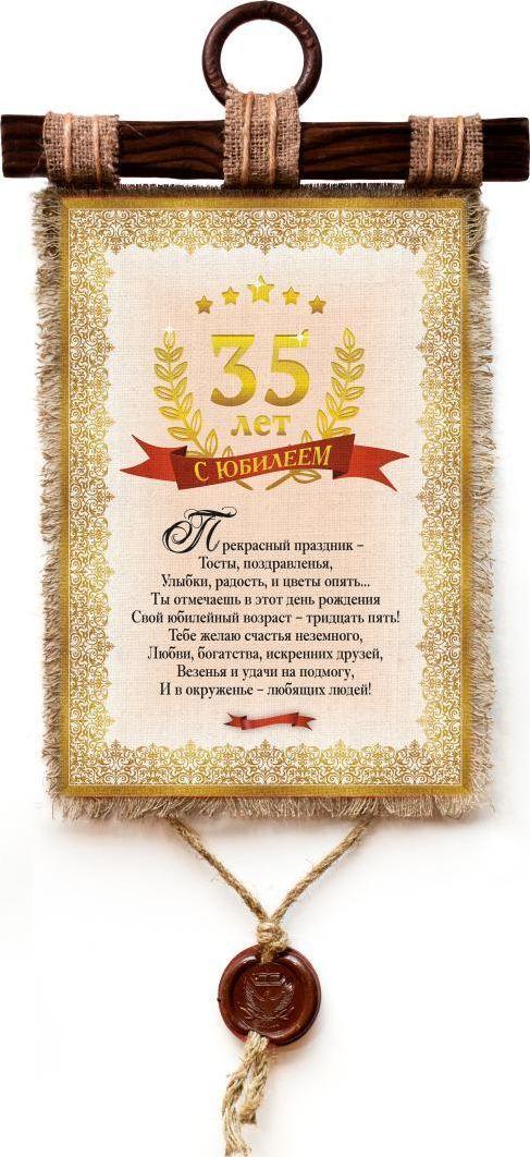 Украшение декоративное Универсальный cвиток Юбилей 35 лет , подвесное, А4815-4-В-П
