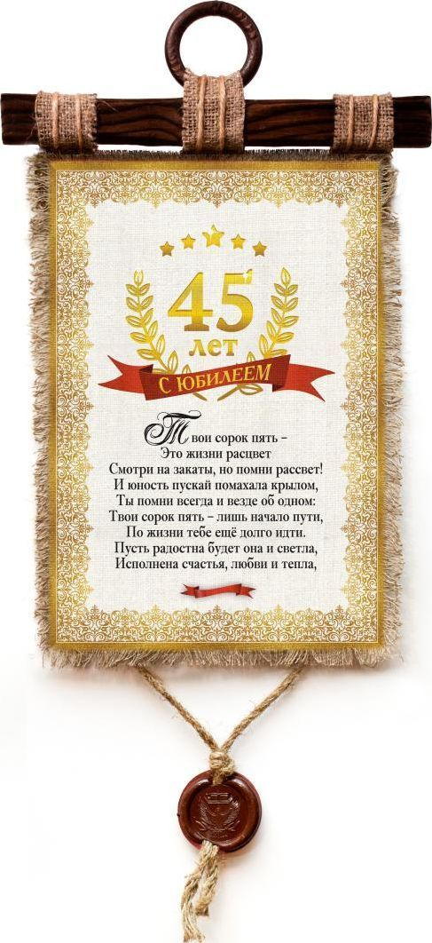 Украшение декоративное Универсальный cвиток Юбилей 45 лет , подвесное, А4817-4-В-ПДекоративное подвесное украшение «Универсальный свиток» послужит послужит приятным и полезным сувениром для близких и знакомых и,несомненно, доставит массу положительных эмоций своему обладателю. Размер: формат А4
