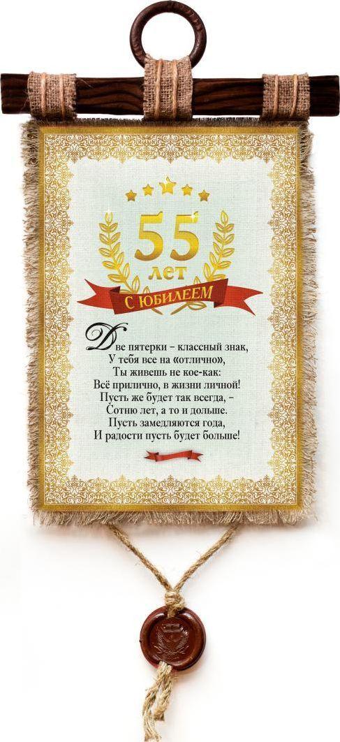 Украшение декоративное Универсальный cвиток Юбилей 55 лет , подвесное, А4819-4-В-П