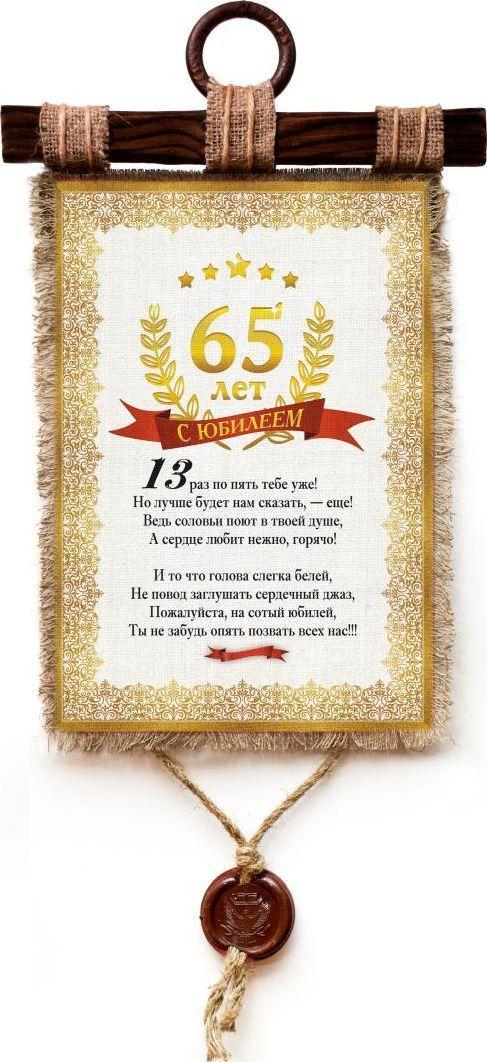 Украшение декоративное Универсальный cвиток Юбилей 65 лет , подвесное, А4821-4-В-ПДекоративное подвесное украшение «Универсальный свиток» послужит послужит приятным и полезным сувениром для близких и знакомых и, несомненно, доставит массу положительных эмоций своему обладателю.Размер: формат А4