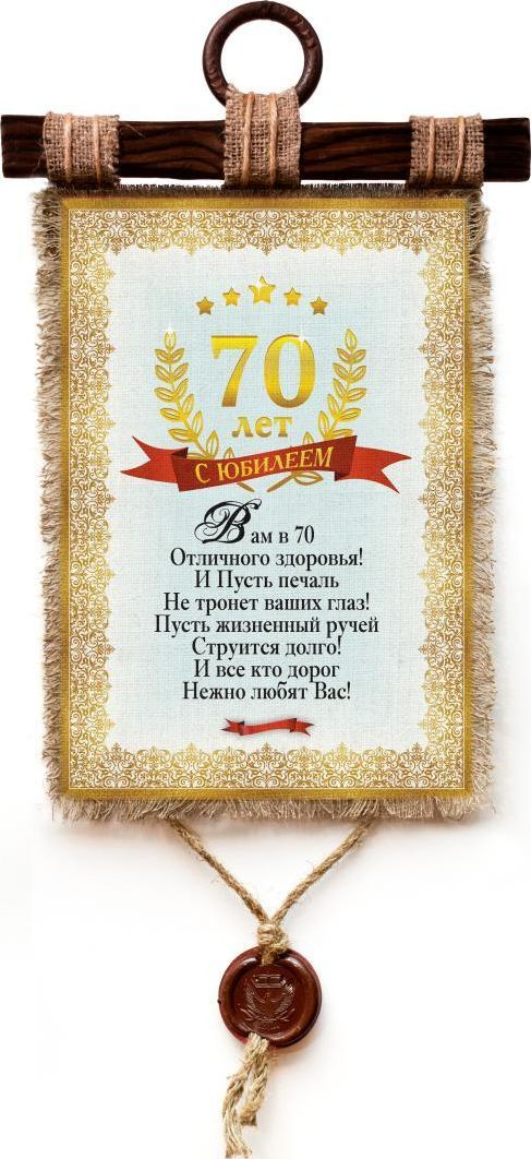 Украшение декоративное Универсальный cвиток Юбилей 70 лет , подвесное, А4822-4-В-ПДекоративное подвесное украшение «Универсальный свиток» послужит послужит приятным и полезным сувениром для близких и знакомых и, несомненно, доставит массу положительных эмоций своему обладателю.Размер: формат А4