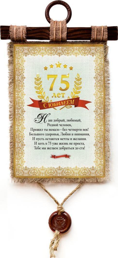 Украшение декоративное Универсальный cвиток Юбилей 75 лет , подвесное, А4823-4-В-ПДекоративное подвесное украшение «Универсальный свиток» послужит послужит приятным и полезным сувениром для близких и знакомых и, несомненно, доставит массу положительных эмоций своему обладателю.Размер: формат А4