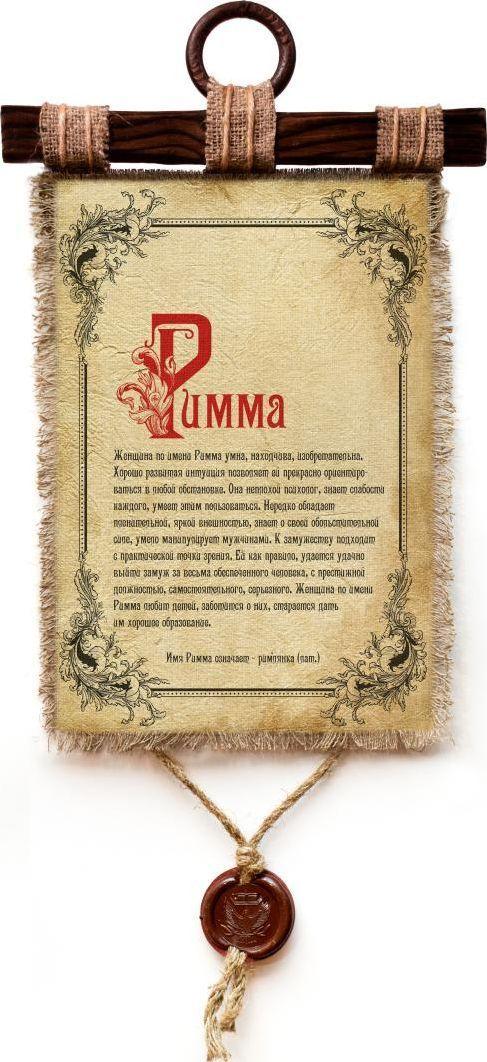 Украшение декоративное Универсальный cвиток Римма , подвесное, А4832-4-В-П