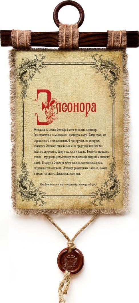 Украшение декоративное Универсальный cвиток Элеонора , подвесное, А4