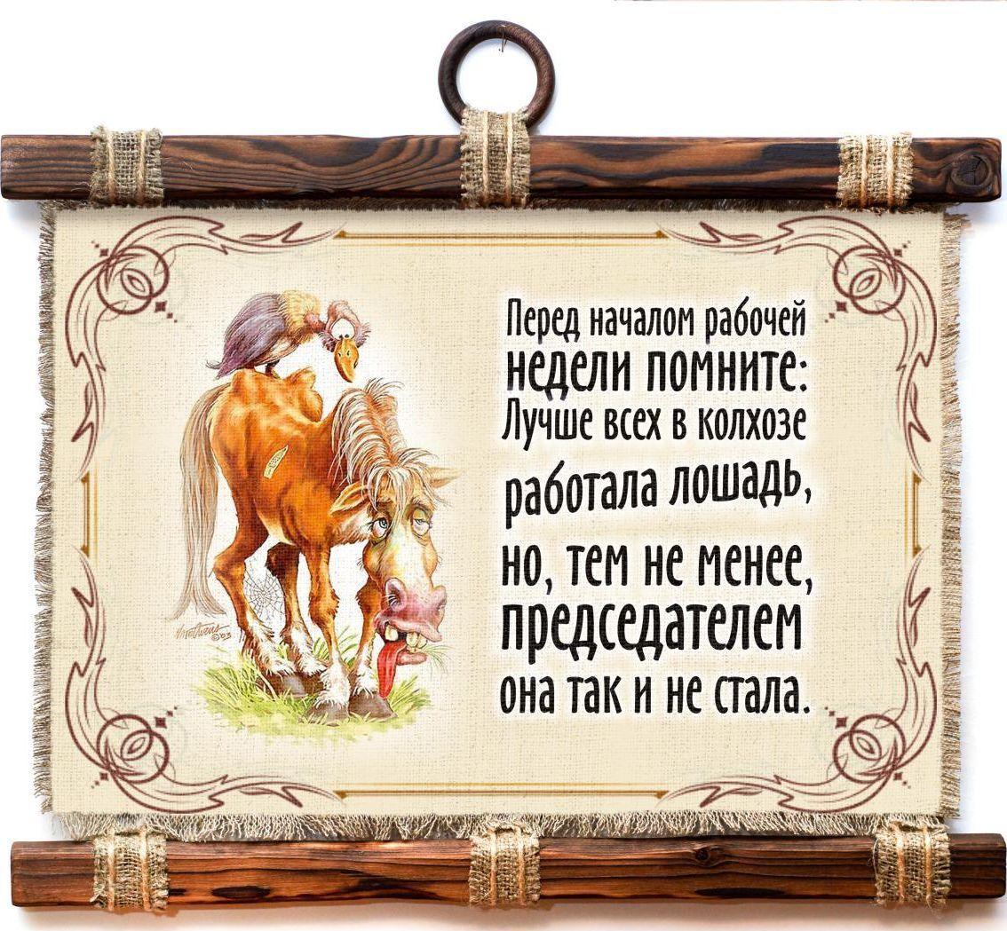 Украшение декоративное Универсальный cвиток Рабочая лошадь , подвесное, А4853-4-Г-Р