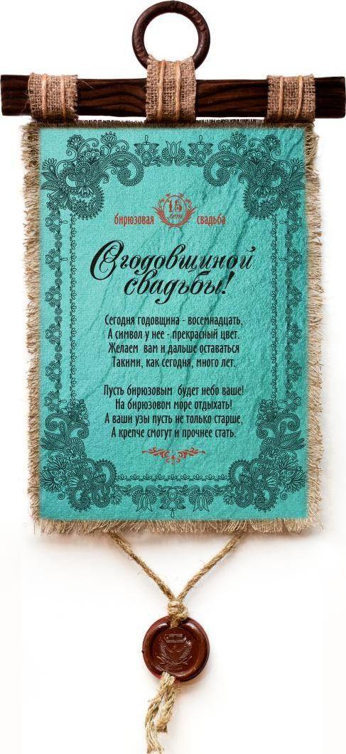 Украшение декоративное Универсальный cвиток Бирюзовая свадьба 18 лет , подвесное, А4872-4-В-П