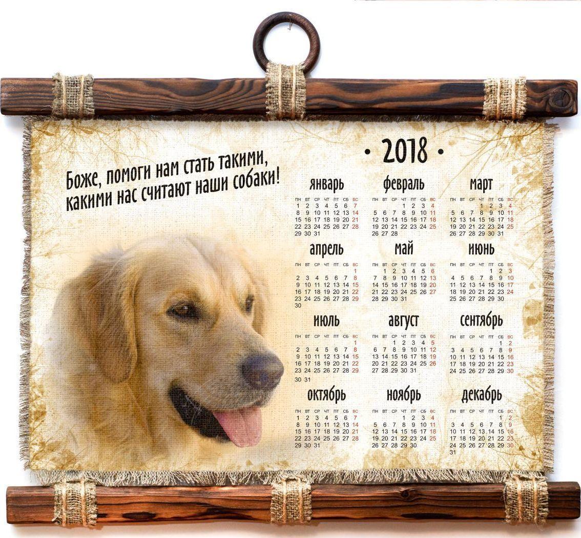 Украшение декоративное Универсальный cвиток Календарь Боже помоги , подвесное, А4878-4-Г-Р