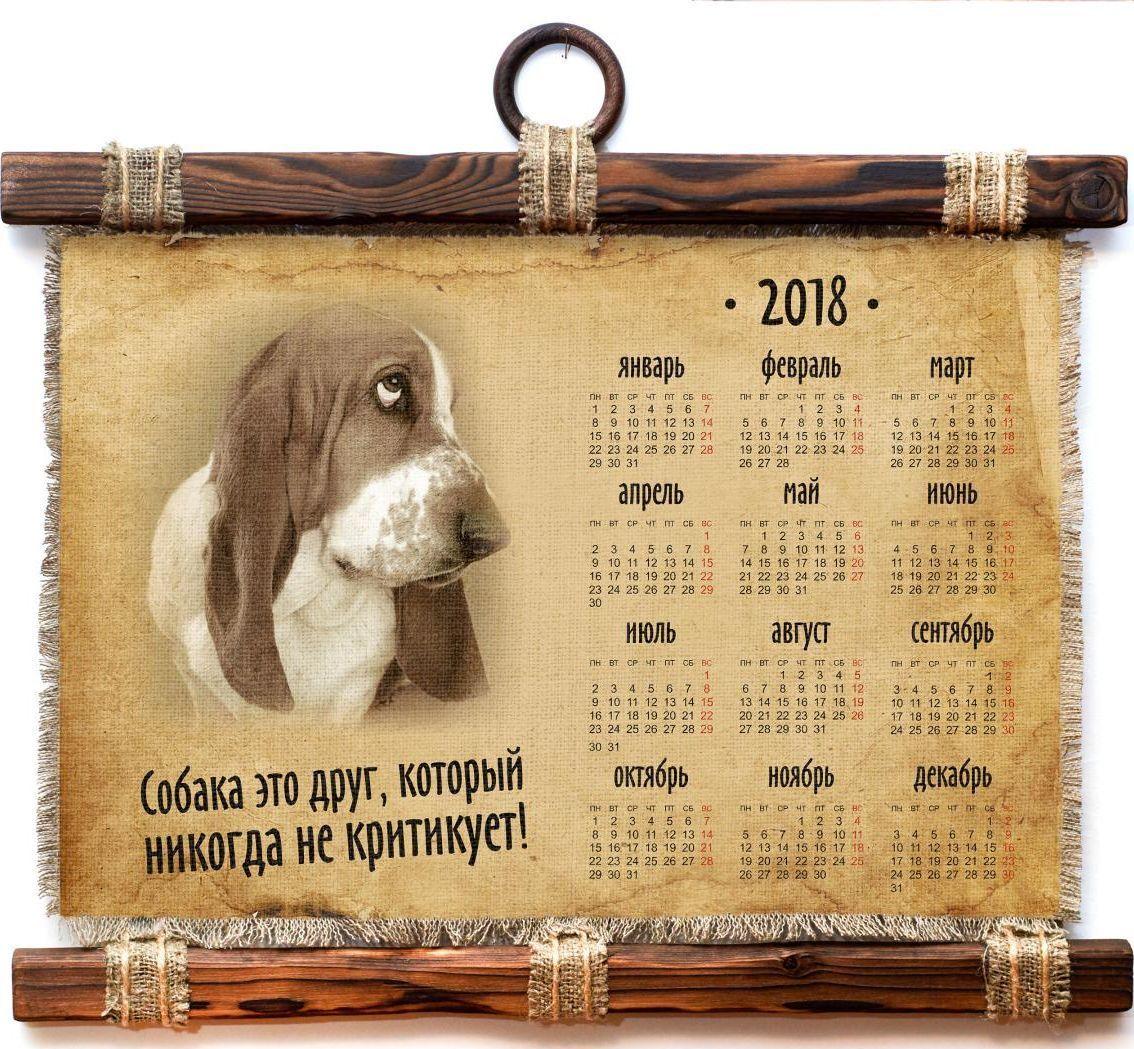 Украшение декоративное Универсальный cвиток Календарь Собака это друг 2018 , подвесное, А4879-4-Г-Р