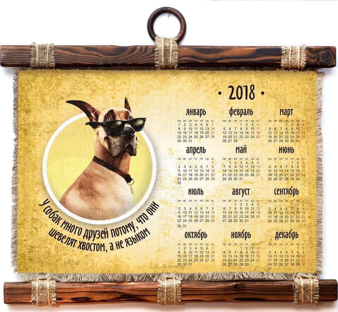 Украшение декоративное Универсальный cвиток Календарь У собак много друзей 2018 , подвесное, А4881-4-Г-РДекоративное подвесное украшение «Универсальный свиток» послужит послужит приятным и полезным сувениром для близких и знакомых и, несомненно, доставит массу положительных эмоций своему обладателю.Размер: формат А4