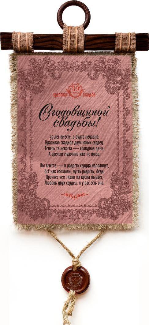 Украшение декоративное Универсальный cвиток Креповая свадьба 39 лет , подвесное, А4886-4-В-П