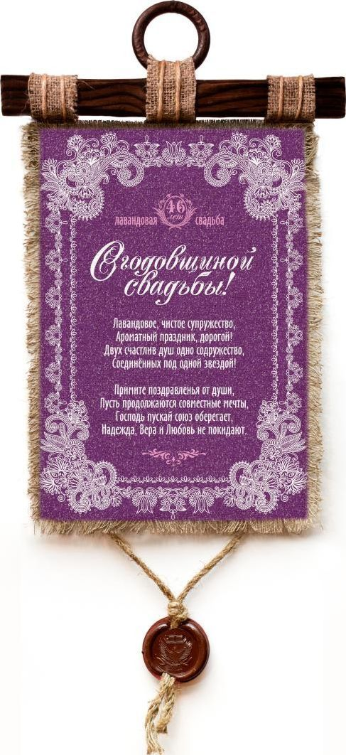 Украшение декоративное Универсальный cвиток Лавандовая свадьба 46 лет , подвесное, А4888-4-В-П