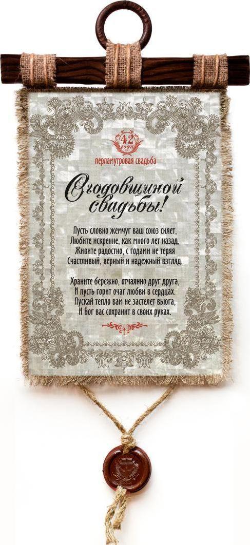 Декоративное подвесное украшение «Универсальный свиток» послужит послужит приятным и полезным сувениром для близких и знакомых и,  несомненно, доставит массу положительных эмоций своему обладателю. Размер: формат А4