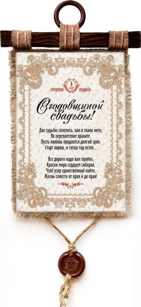Украшение декоративное Универсальный cвиток Ситцевая свадьба 1 год , подвесное, А4908-4-В-П