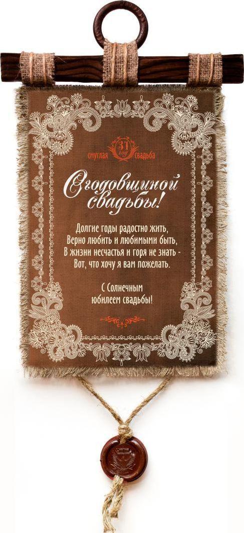Украшение декоративное Универсальный cвиток Смуглая свадьба 31 год , подвесное, А4909-4-В-П