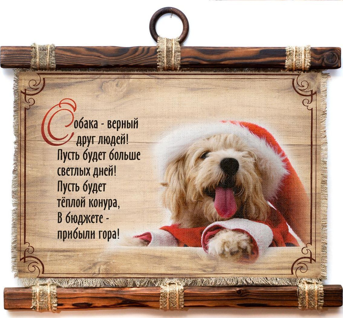 Украшение декоративное Универсальный cвиток Новогодняя собака , подвесное, А4941-4-Г-Р