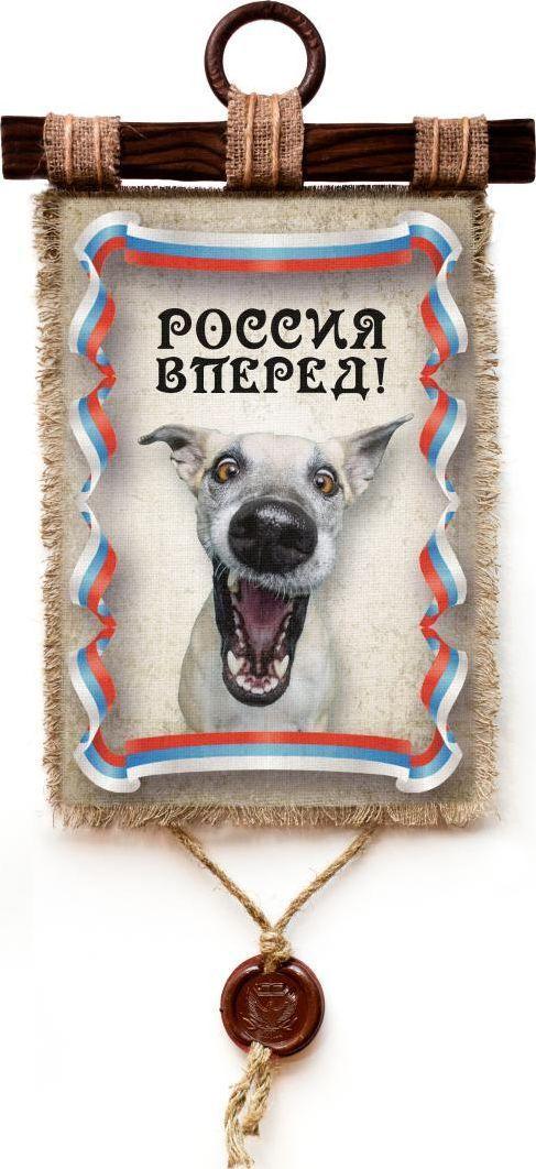 Украшение декоративное Универсальный cвиток Собака Россия вперед , подвесное, А4942-4-В-ПДекоративное подвесное украшение «Универсальный свиток» послужит послужит приятным и полезным сувениром для близких и знакомых и, несомненно, доставит массу положительных эмоций своему обладателю.Размер: формат А4
