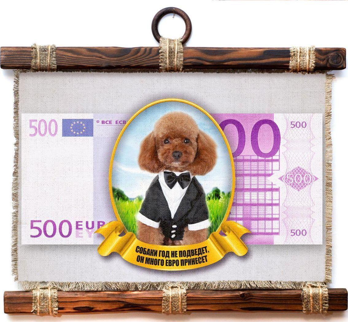 Украшение декоративное Универсальный cвиток Собака Евро , подвесное, А4944-4-Г-Р