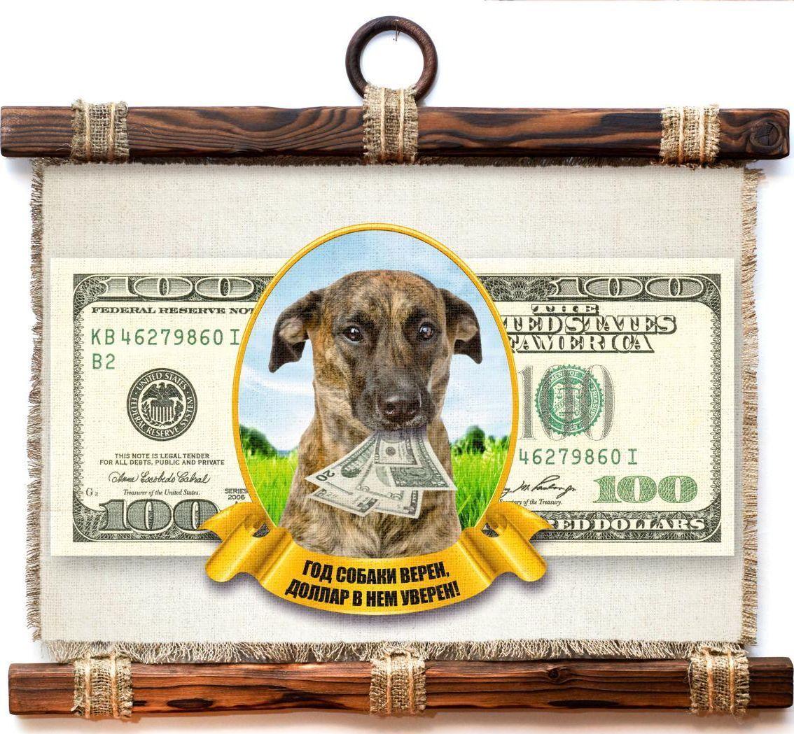 Украшение декоративное Универсальный cвиток Собака Доллар , подвесное, А4945-4-Г-РДекоративное подвесное украшение «Универсальный свиток» послужит послужит приятным и полезным сувениром для близких и знакомых и, несомненно, доставит массу положительных эмоций своему обладателю.Размер: формат А4