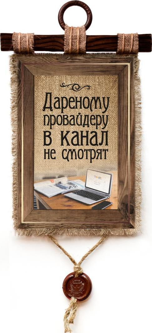 Украшение декоративное Универсальный cвиток Дареному провайдеру , подвесное, А4964-4-В-П