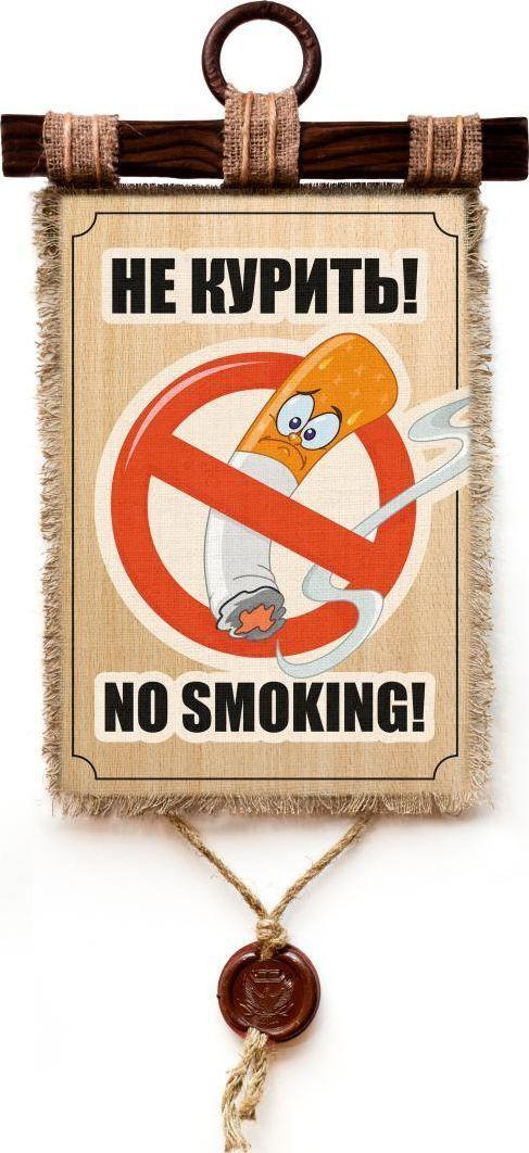 Украшение декоративное Универсальный cвиток Не курить , подвесное, А4970-4-В-ПДекоративное подвесное украшение «Универсальный свиток» послужит послужит приятным и полезным сувениром для близких и знакомых и, несомненно, доставит массу положительных эмоций своему обладателю.Размер: формат А4