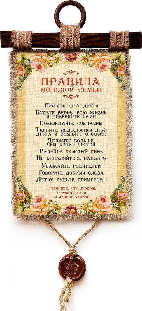 Украшение декоративное Универсальный cвиток Правила молодой семьи , подвесное, А4981-4-В-П