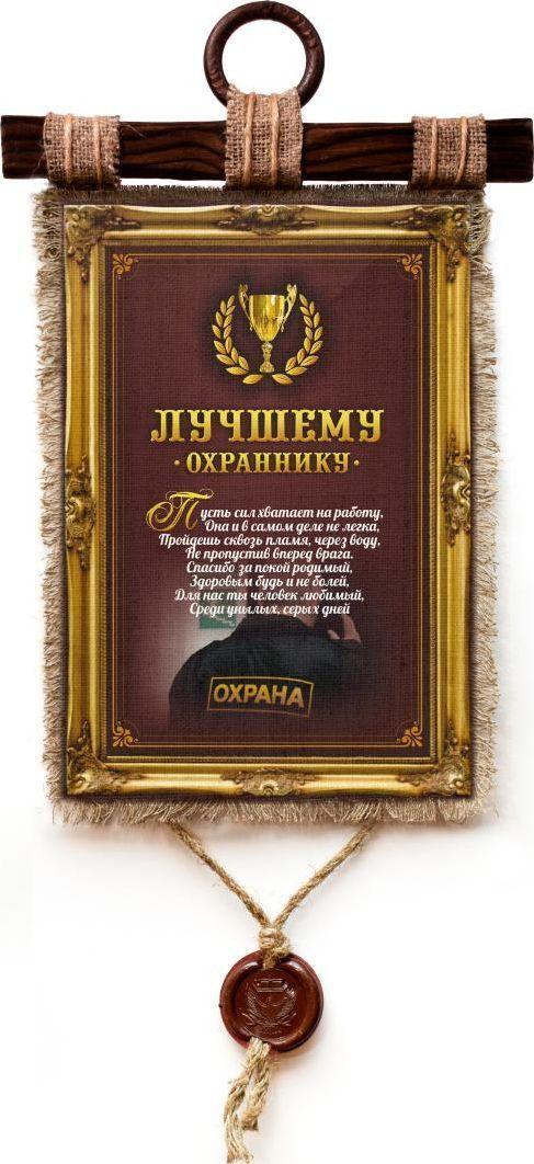 Украшение декоративное Универсальный cвиток Лучшему охраннику , подвесное, А4986-4-В-П