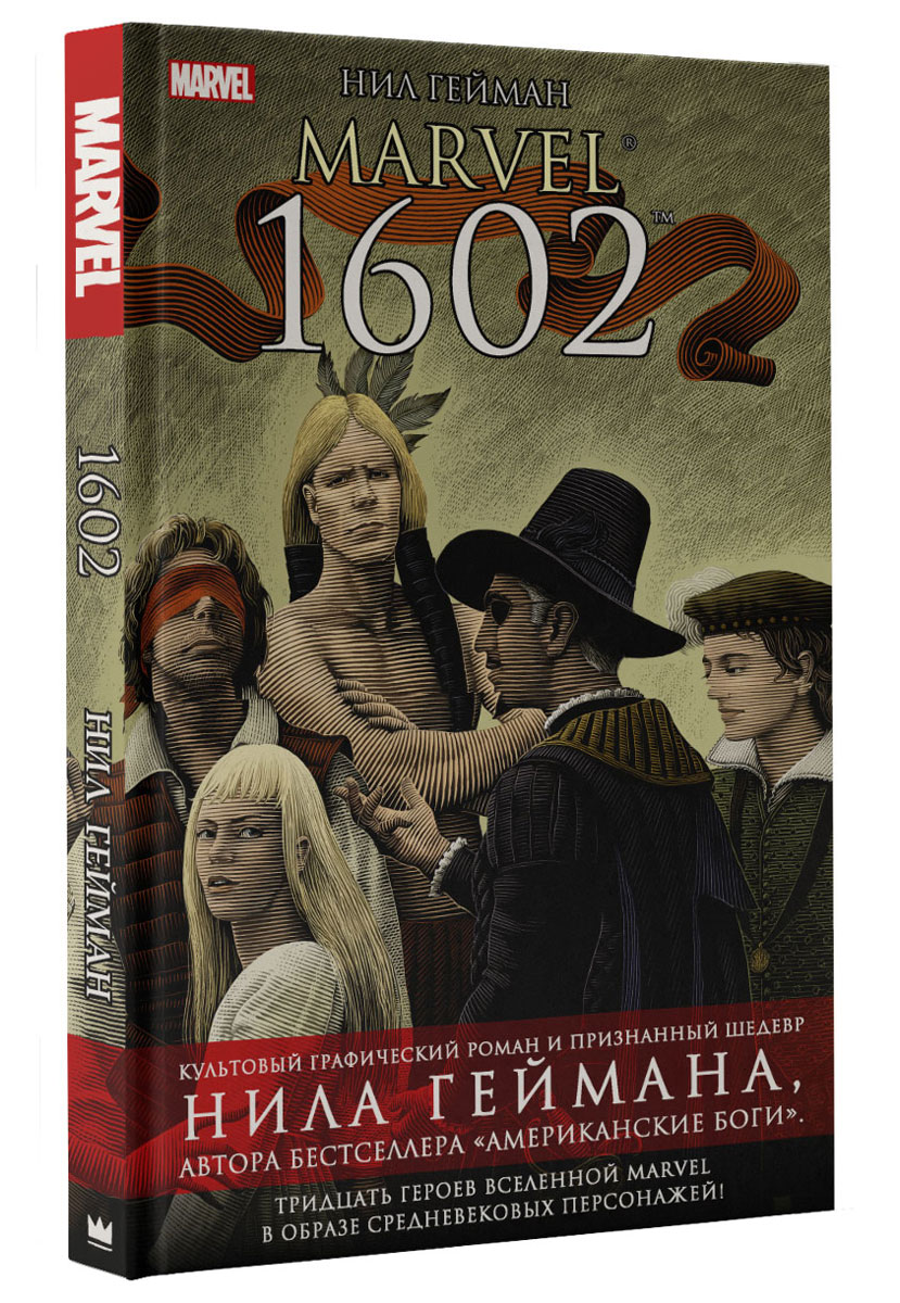 Нил Гейман Marvel 1602 favourite 1602 1f