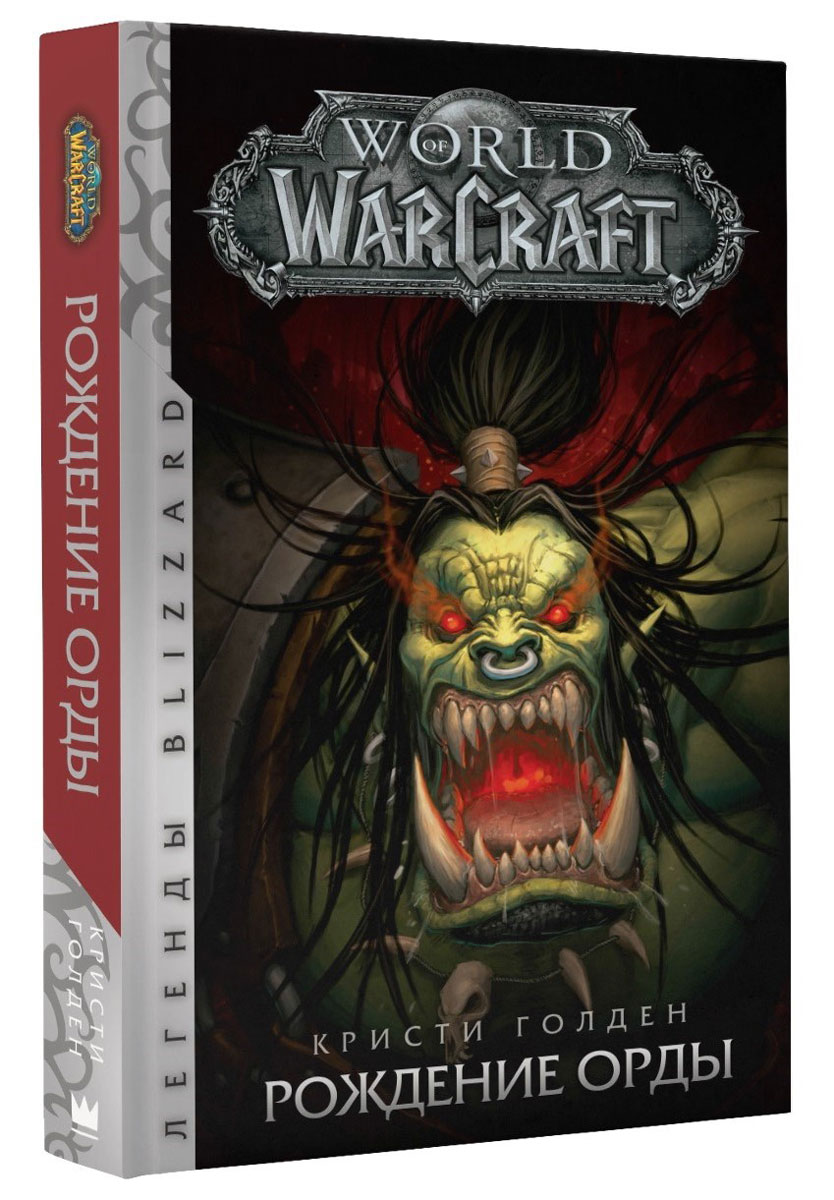 Кристи Голден World of Warcraft. Рождение Орды