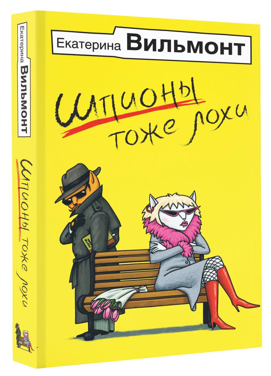 Екатерина Вильмонт Шпионы тоже лохи ISBN: 978-5-17-100605-1 вильмонт екатерина николаевна кино и немцы