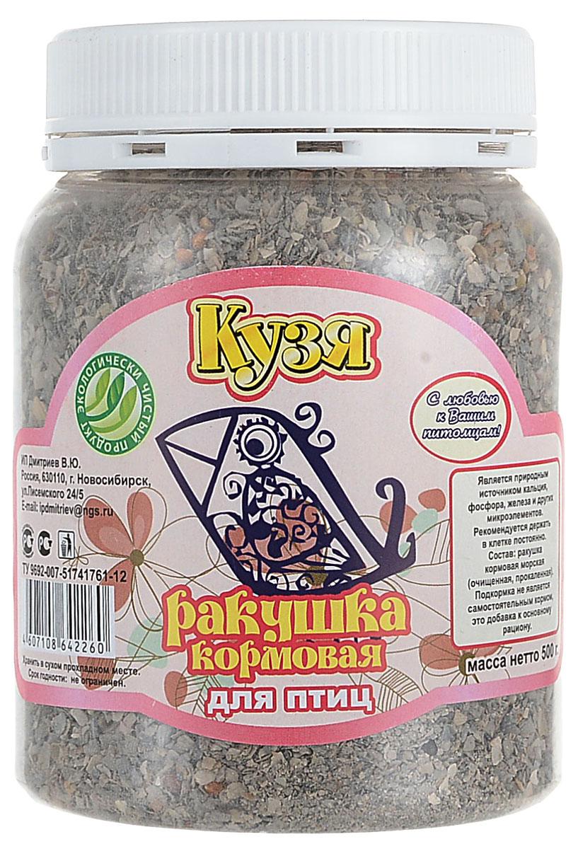 Ракушка кормовая для птиц Кузя, 500 г2260Ракушка для птиц Кузя - это необходимая кормовая добавка для Вашего питомца. Ракушка является природным источником кальция, фосфора, железа и других микроэлементов. Рекомендуется держать в клетке постоянно. Состав: ракушка кормовая морская и речная очищенная прокаленная.Товар сертифицирован.